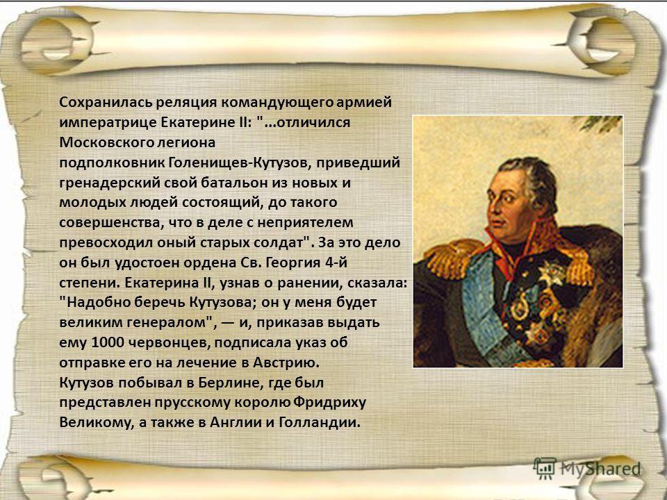 Сохранилась реляция командующего армией императрице Екатерине II: