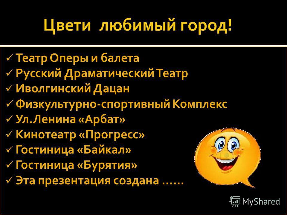 Константин Крюков e-mail:konstantin.uu1974@gmail.com Skype:сot5794rf Мой родной город!