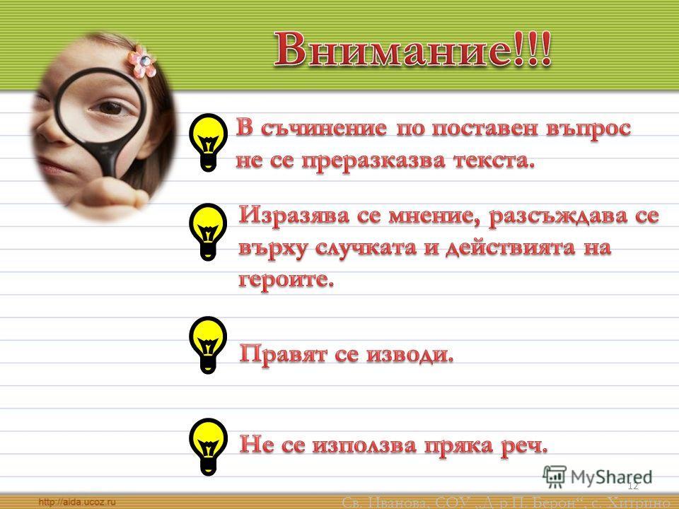 12 Св. Иванова, СОУ Д-р П. Берон, с. Хитрино