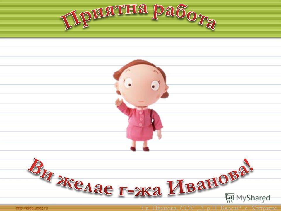 13 Св. Иванова, СОУ Д-р П. Берон, с. Хитрино