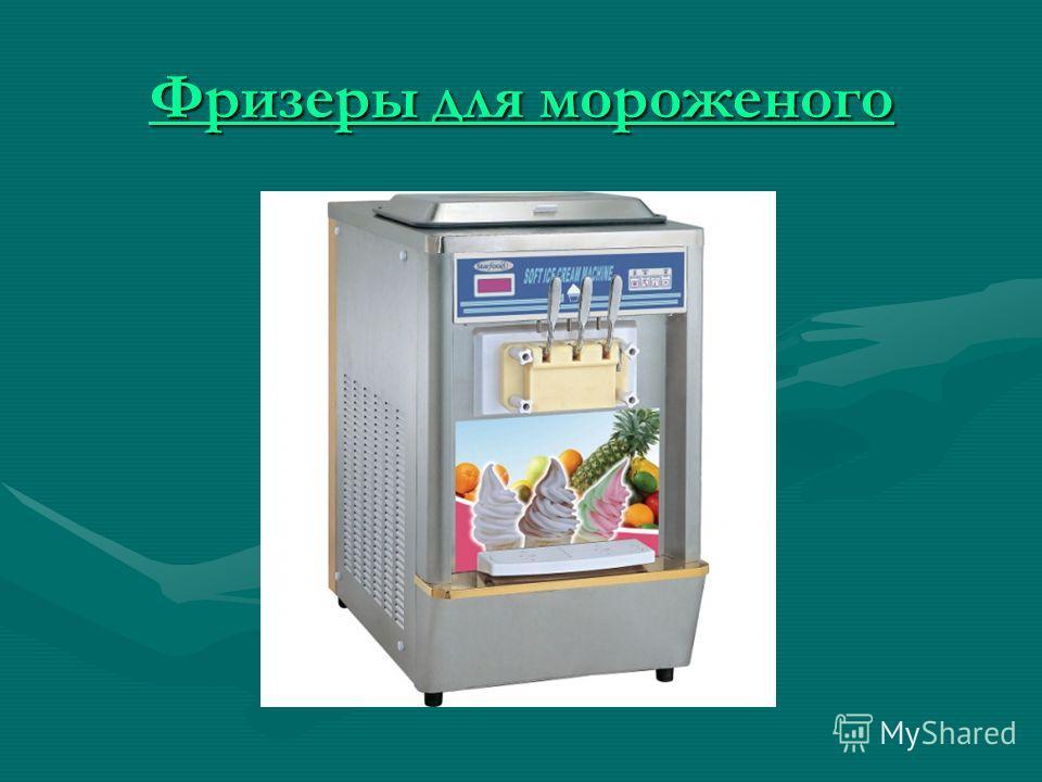 Фризеры для мороженого Фризеры для мороженого
