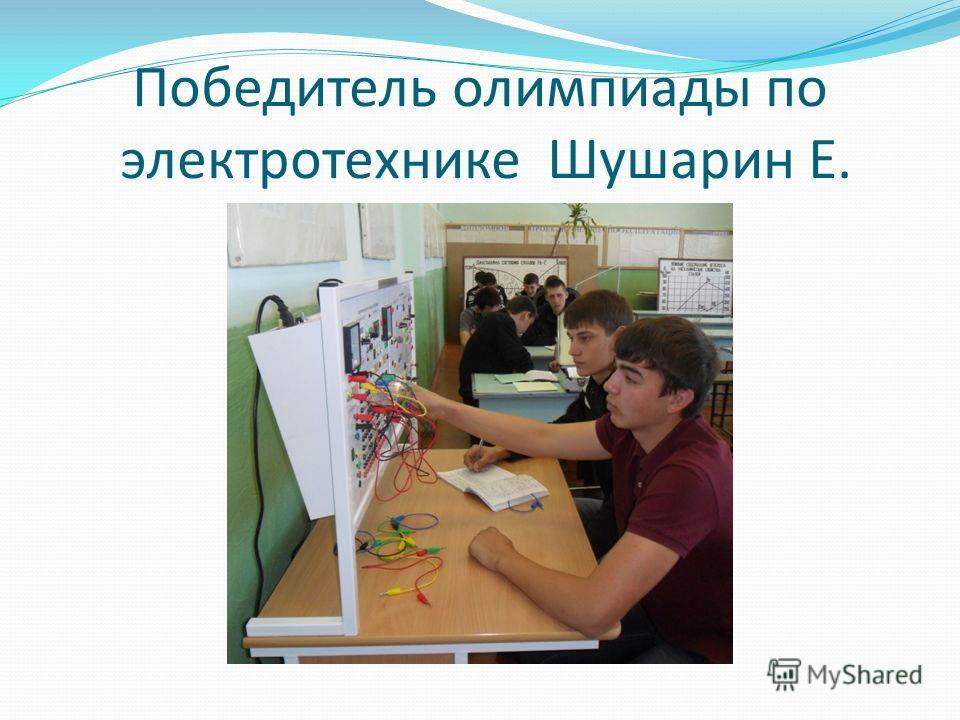 Победитель олимпиады по электротехнике Шушарин Е.