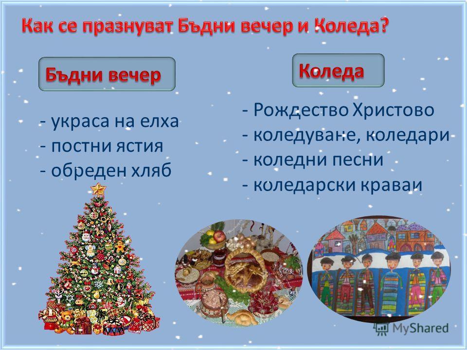 - украса на елха - постни ястия - обреден хляб - Рождество Христово - коледуване, коледари - коледни песни - коледарски краваи