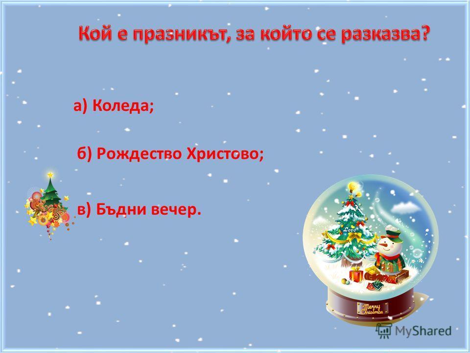 а) Коледа; б) Рождество Христово; в) Бъдни вечер.