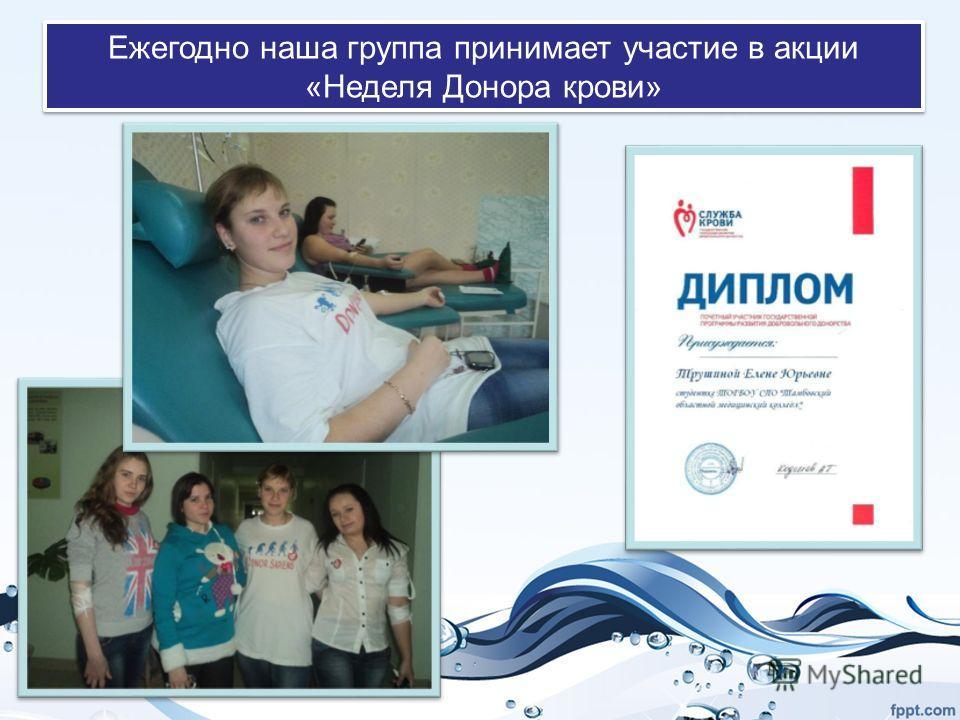 Ежегодно наша группа принимает участие в акции «Неделя Донора крови» Ежегодно наша группа принимает участие в акции «Неделя Донора крови»