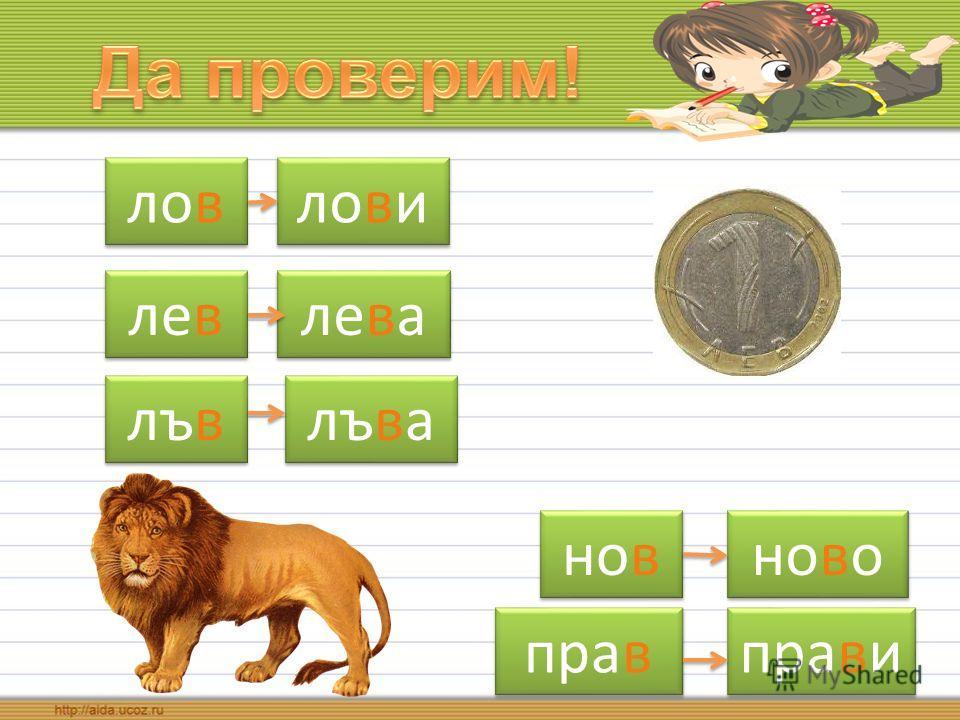7 лов лови лев лева нов ново прав прави лъв лъва
