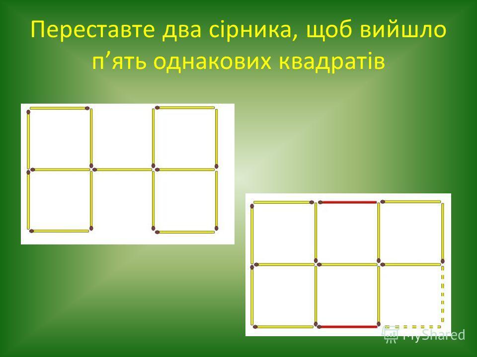 Завдання для допитливих Встанови логічну послідовність. Продовж ряд до шостого члена: 3; 6; 9; … 1; 3; 5; … 10; 5; 10; …