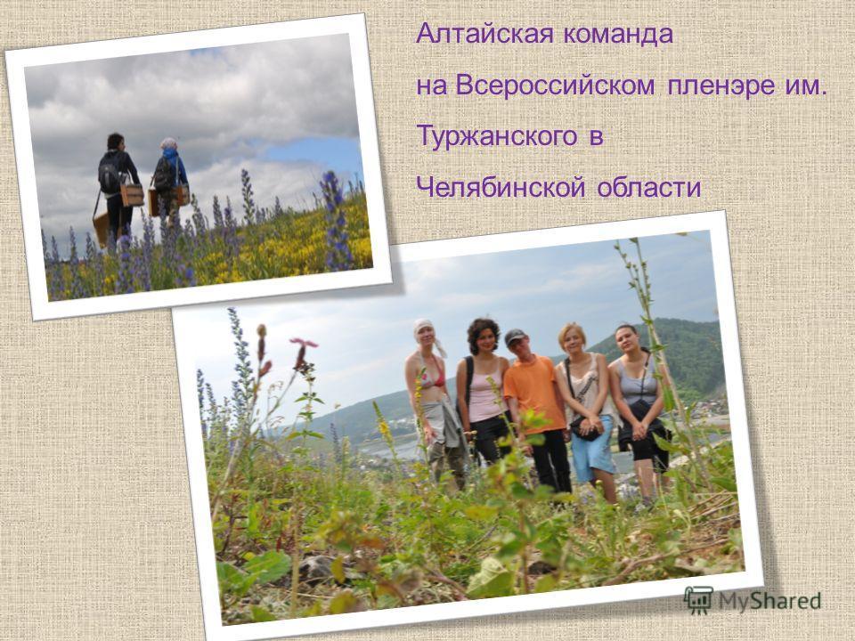 Алтайская команда на Всероссийском пленэре им. Туржанского в Челябинской области