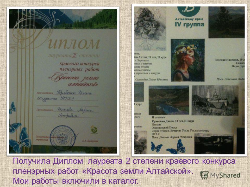 Получила Диплом лауреата 2 степени краевого конкурса пленэрных работ «Красота земли Алтайской». Мои работы включили в каталог.