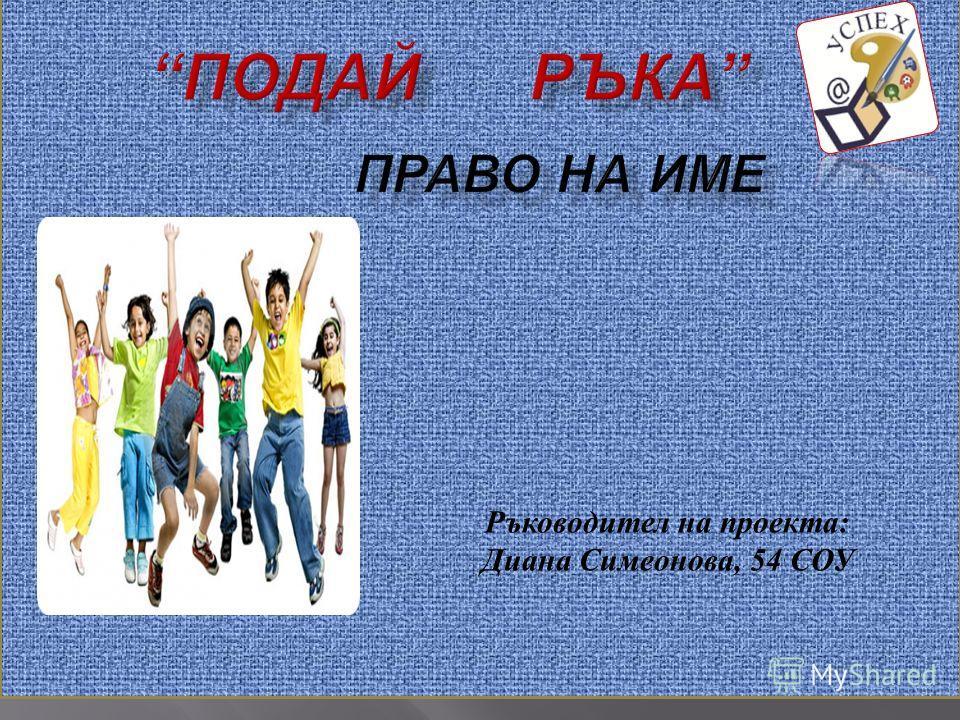 Ръководител на проекта : Диана Симеонова, 54 СОУ