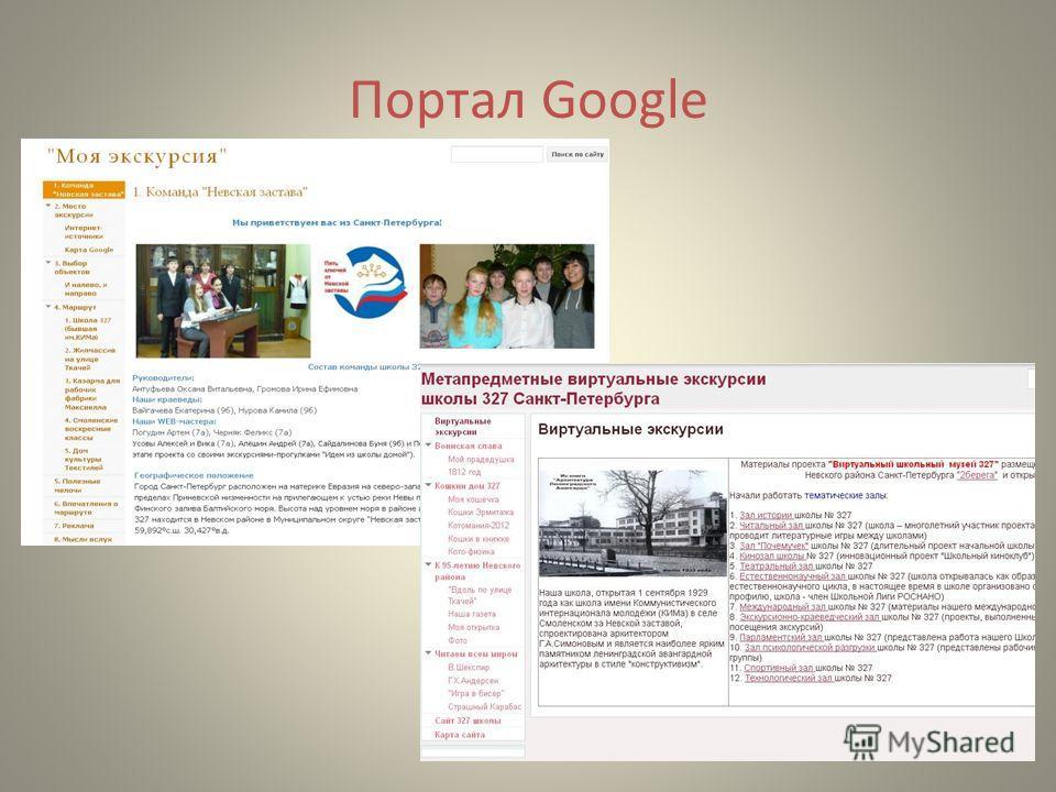 Портал Google