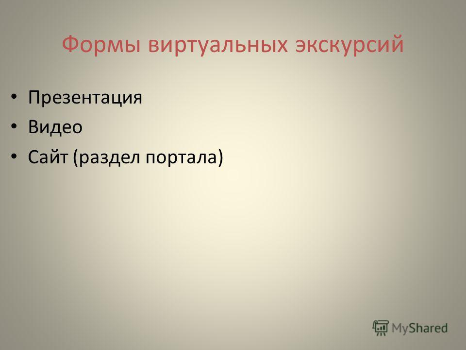 Формы виртуальных экскурсий Презентация Видео Сайт (раздел портала)