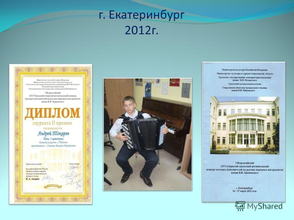 г. Екатеринбург 2012г.