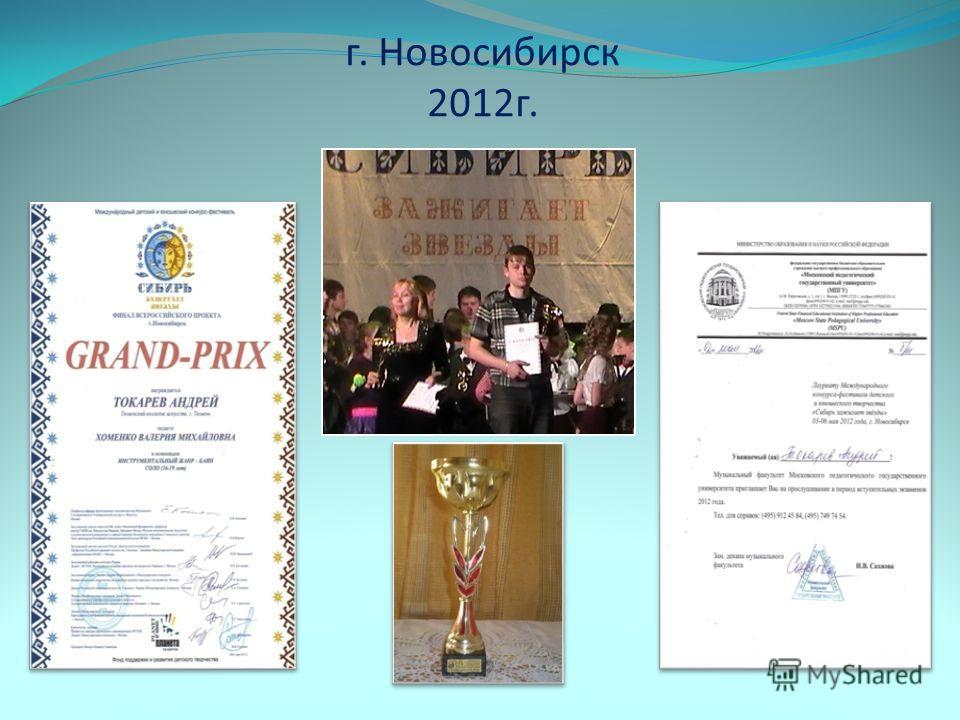г. Новосибирск 2012г.