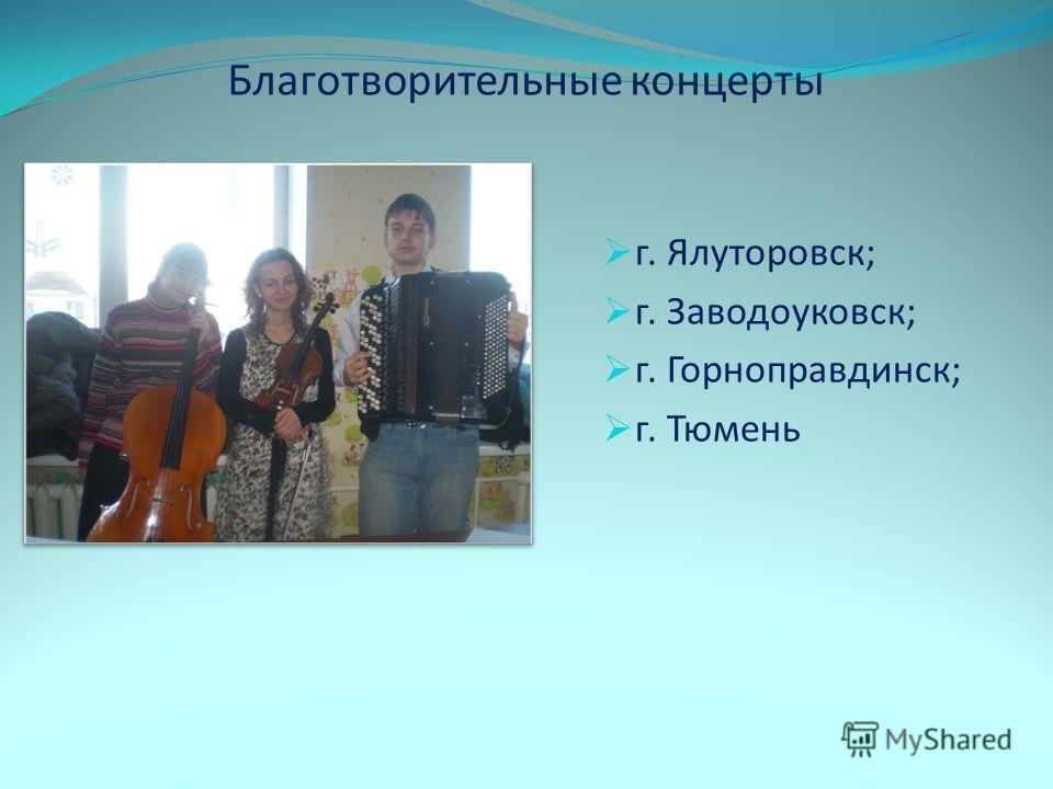 Благотворительные концерты г. Ялуторовск; г. Заводоуковск; г. Горноправдинск; г. Тюмень