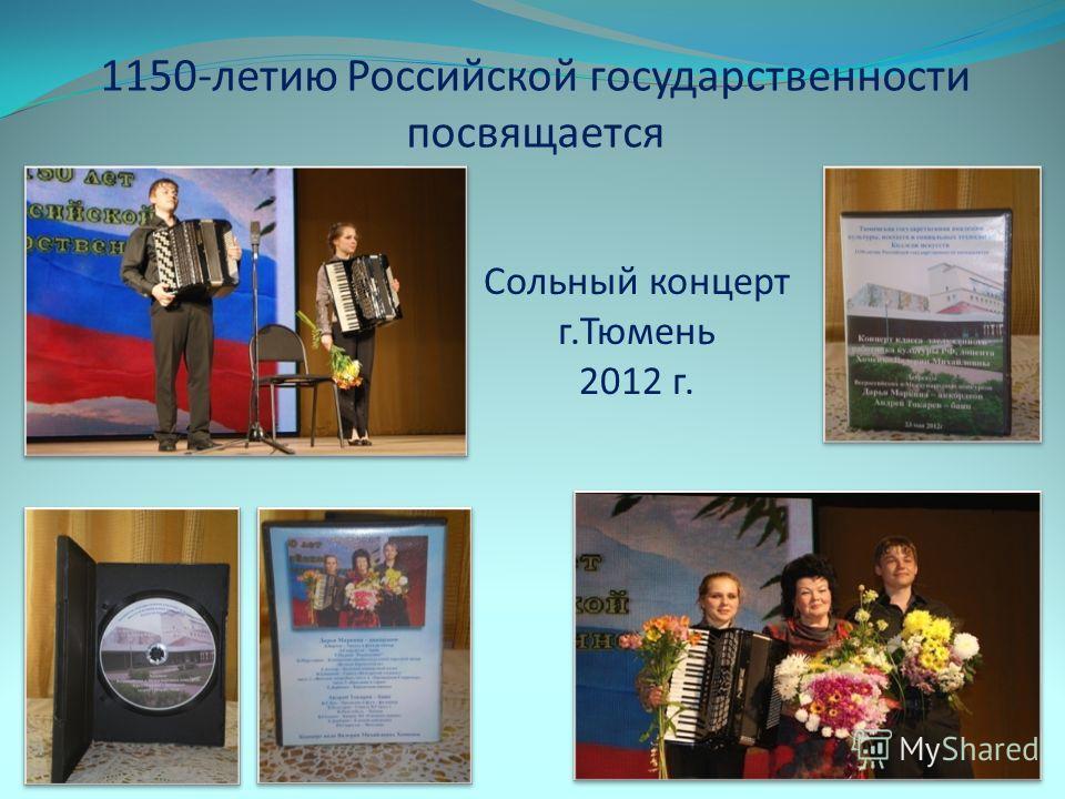 1150-летию Российской государственности посвящается Сольный концерт г.Тюмень 2012 г.