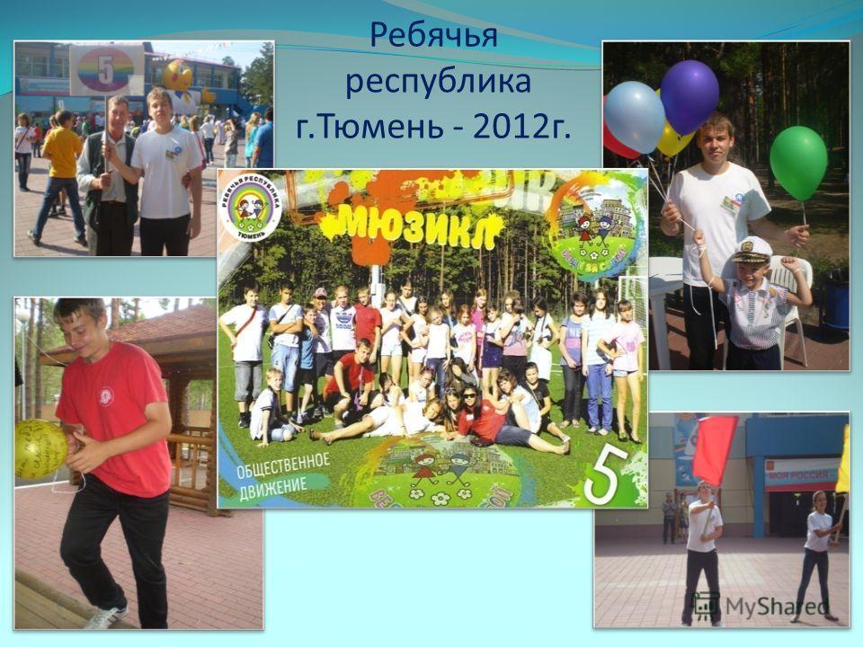 Ребячья республика г.Тюмень - 2012г.
