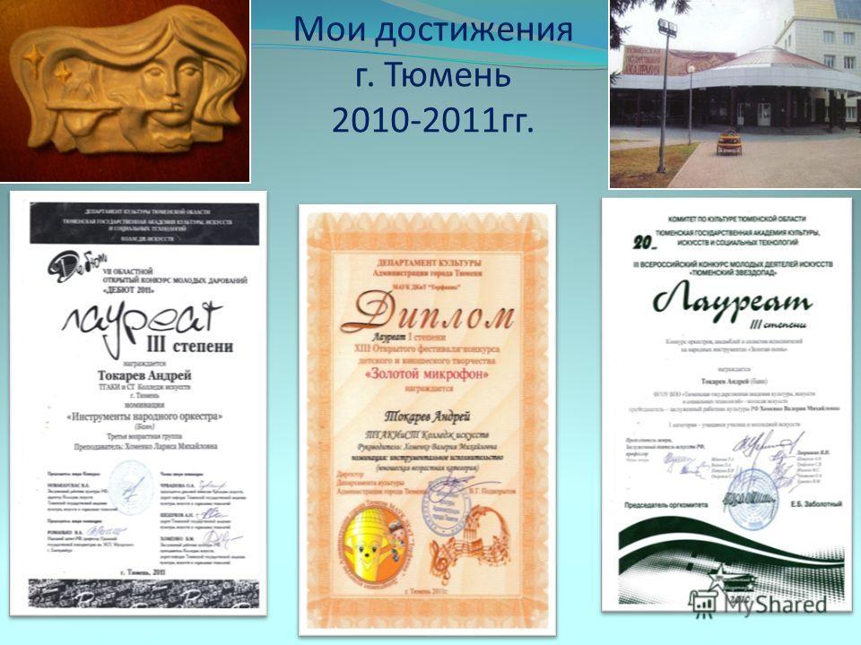 Мои достижения г. Тюмень 2010-2011гг.