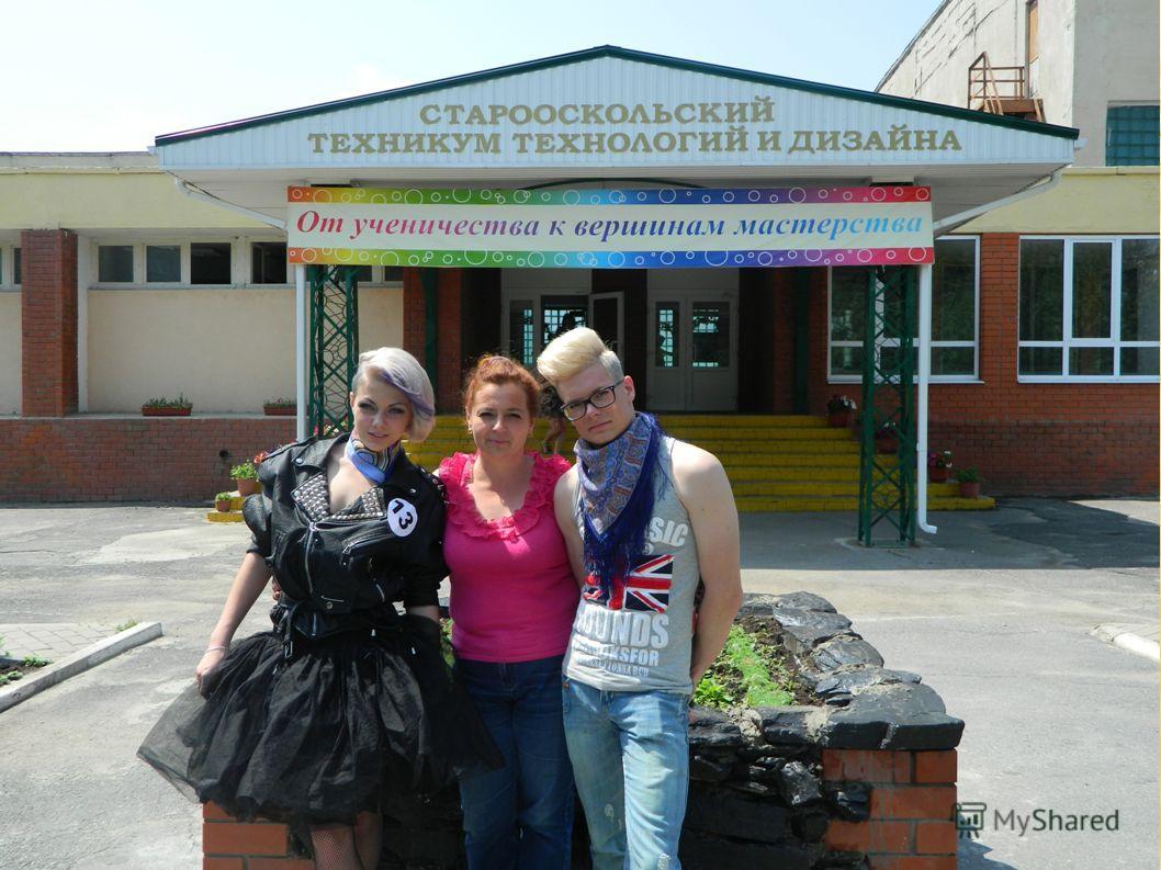 В июне 2012 года мы участвовали во Всероссийской олимпиаде в г. Старй Оскол. Там мы тоже поработали на славу - заняли 3 место в номинации Мужская салонная стрижка!!!