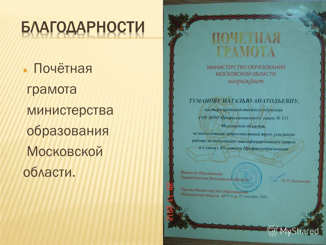 В 2003 году окончила курсы в профессиональном училище 111 г.Павловского Посада по прфессии