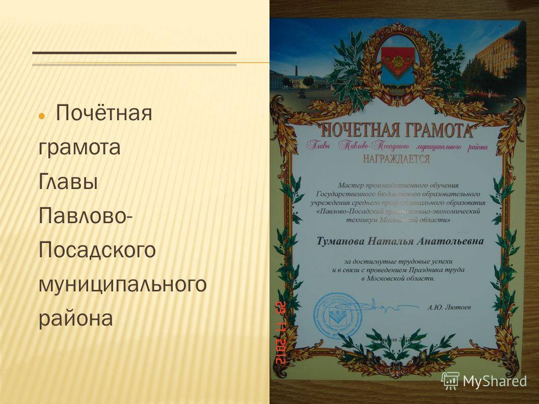 Почётная грамота министерства образования Московской области