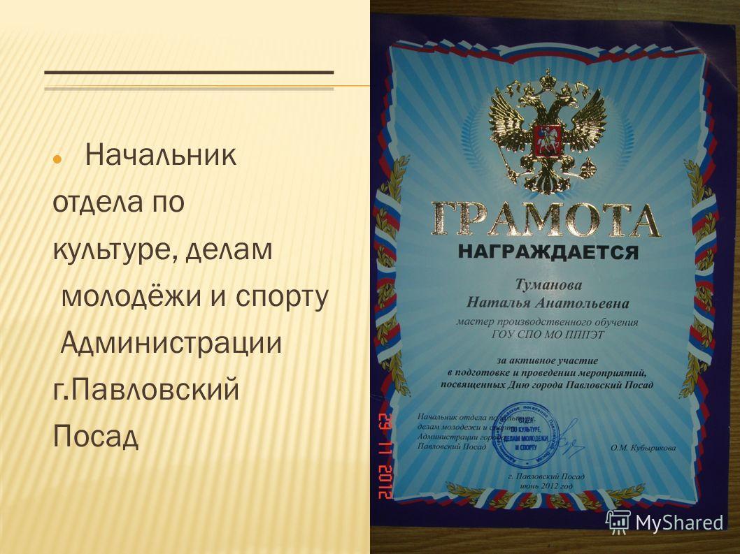 Почётная грамота Главы Павлово- Посадского муниципального района
