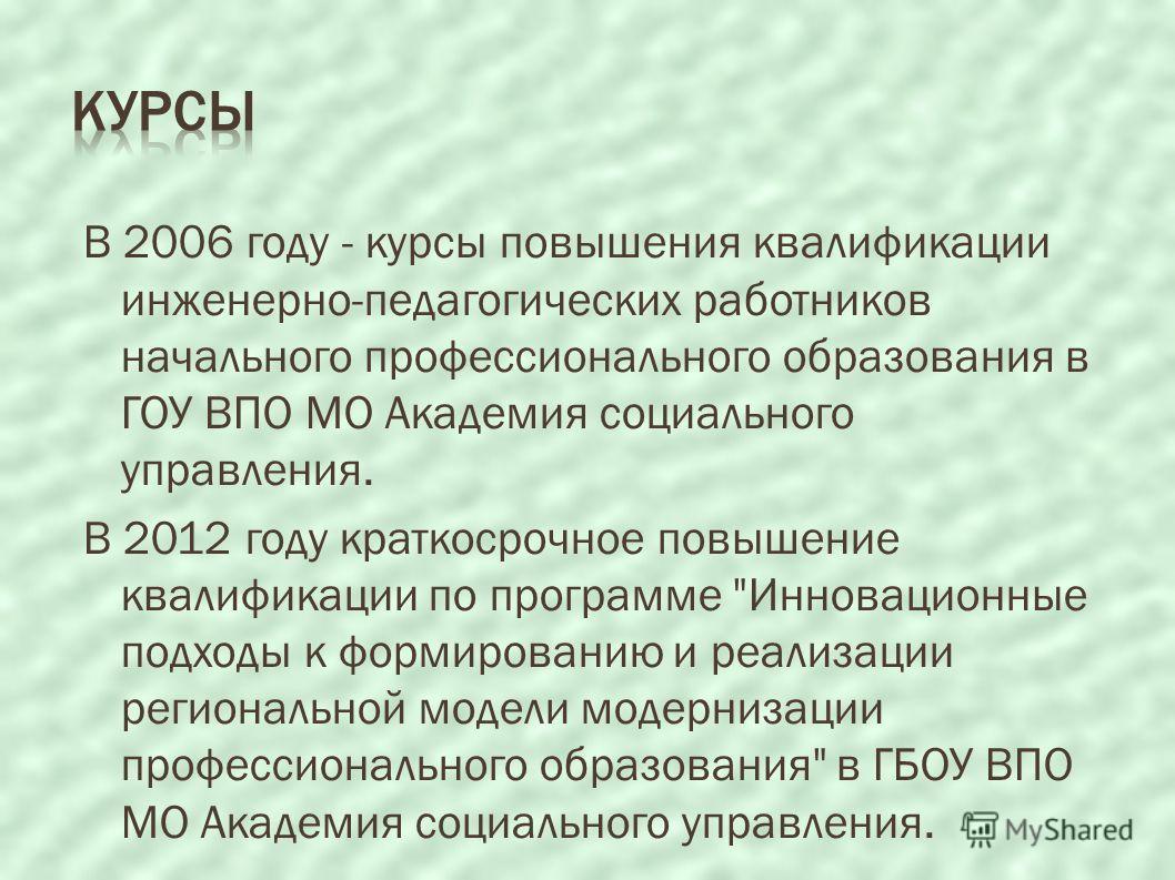 Начальник отдела по культуре, делам молодёжи и спорту Администрации г.Павловский Посад