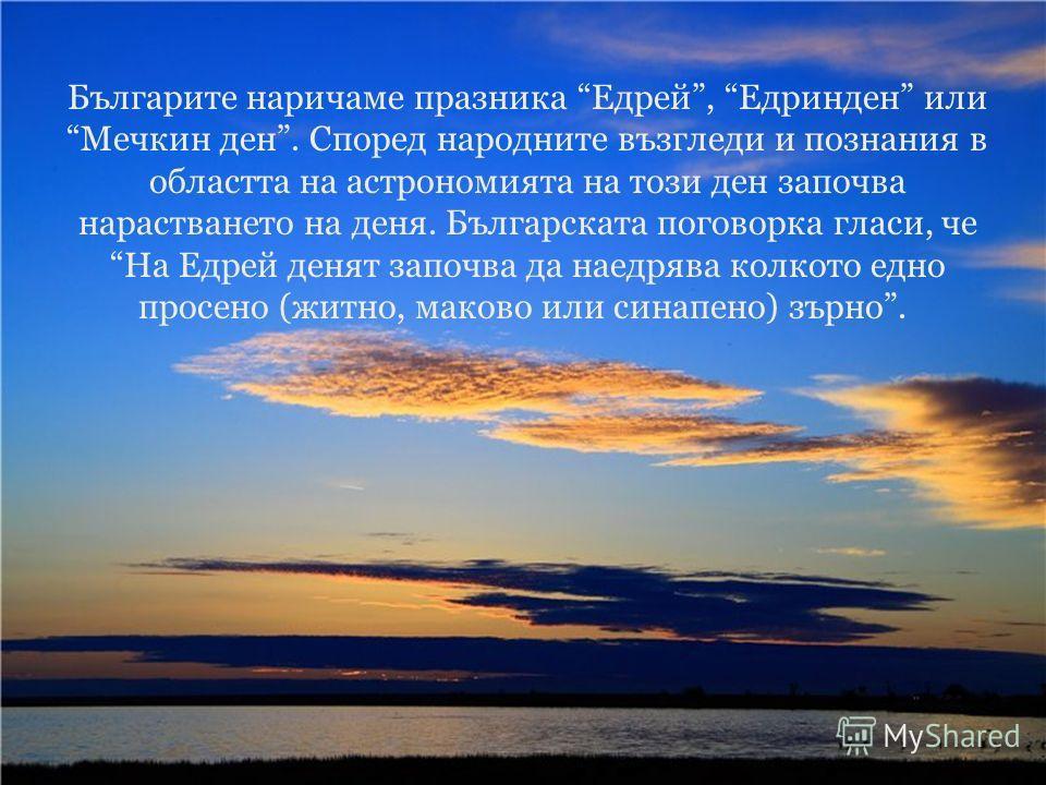 Св. апостол Андрей се счита апостол на православните християни, защото той е ръкоположил и първия епископ в Цариград - апостол Стахий, а от Цариградската патриаршия са получили св. Кръщение и миропомазание православните славяни - българи, сърби, руси