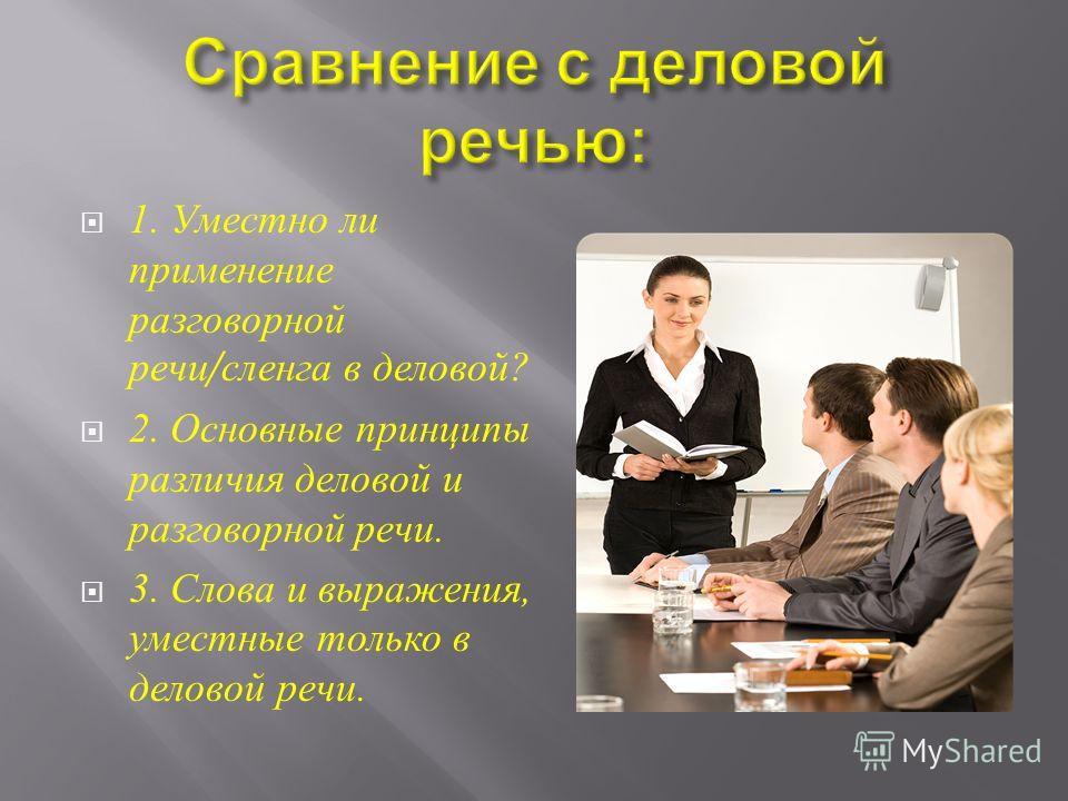 1. Уместно ли применение разговорной речи / сленга в деловой ? 2. Основные принципы различия деловой и разговорной речи. 3. Слова и выражения, уместные только в деловой речи.
