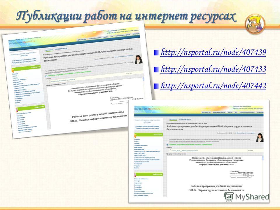 http://nsportal.ru/node/407439 http://nsportal.ru/node/407433 http://nsportal.ru/node/407442 Публикации работ на интернет ресурсах