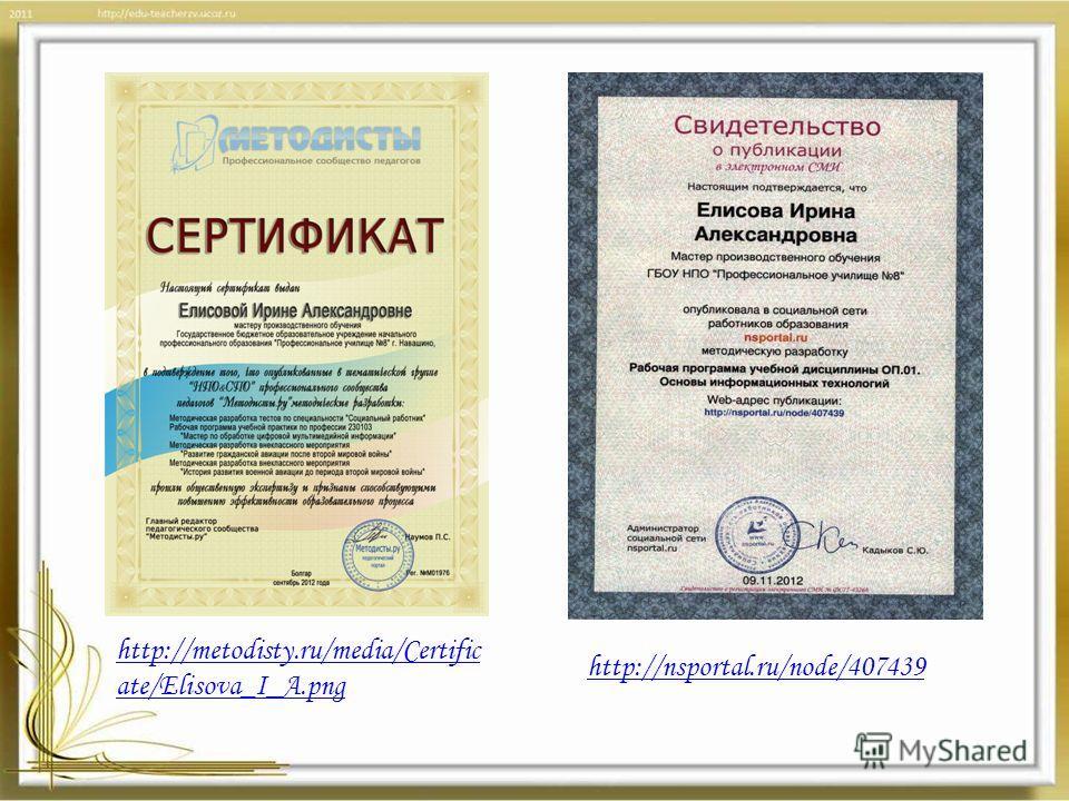 http://metodisty.ru/media/Certific ate/Elisova_I_A.png http://nsportal.ru/node/407439