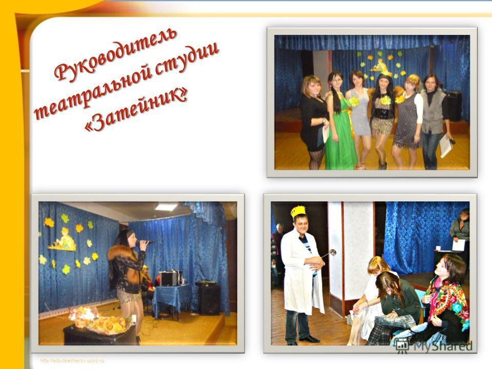 Руководитель театральной студии «Затейник»