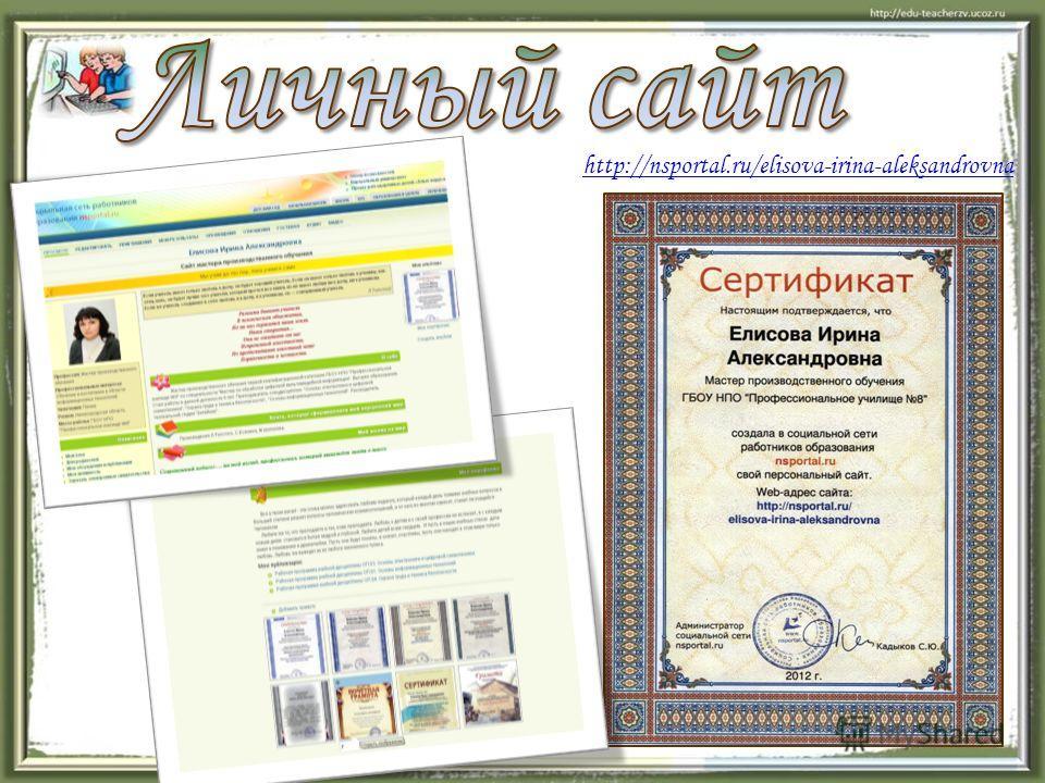 http://nsportal.ru/elisova-irina-aleksandrovna