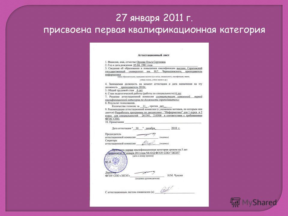 27 января 2011 г. присвоена первая квалификационная категория
