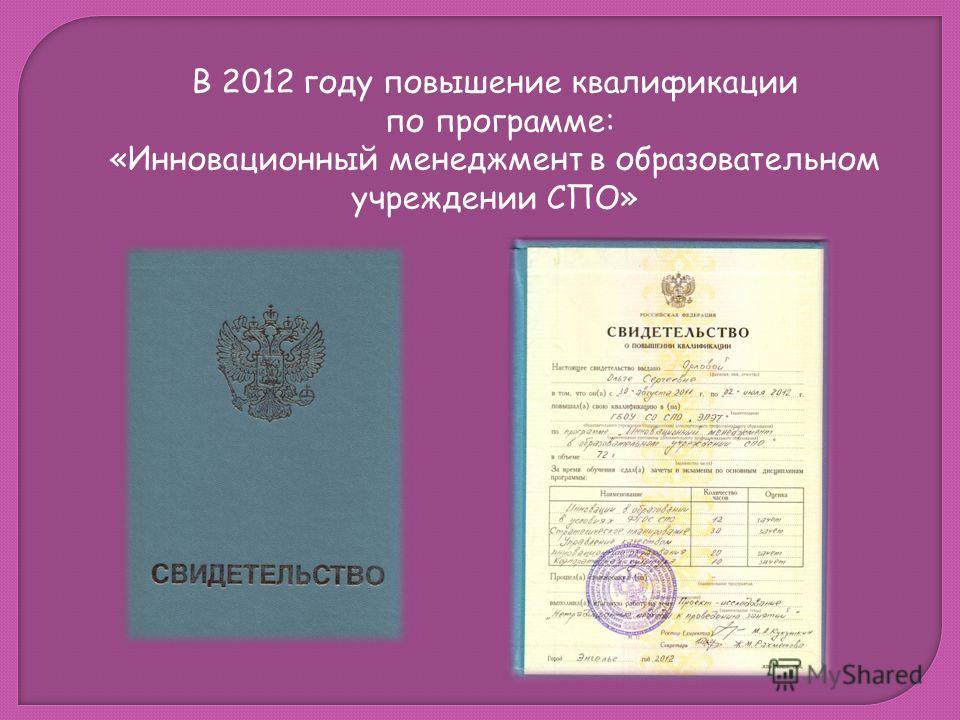 В 2012 году повышение квалификации по программе: «Инновационный менеджмент в образовательном учреждении СПО»