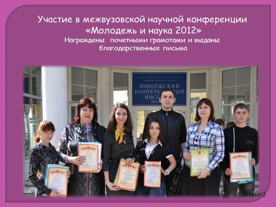 Участие в межвузовской научной конференции «Молодежь и наука 2012» Награждены почетными грамотами и выданы благодарственные письма