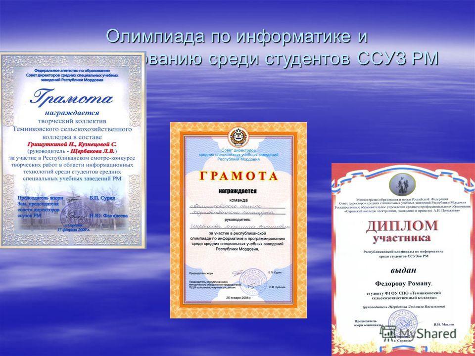 Олимпиада по информатике и программированию среди студентов ССУЗ РМ