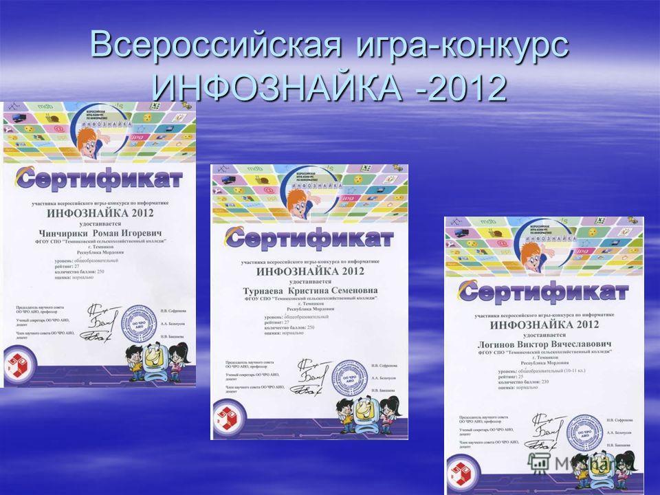 Всероссийская игра-конкурс ИНФОЗНАЙКА -2012