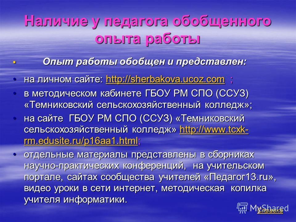 Наличие у педагога обобщенного опыта работы Опыт работы обобщен и представлен: Опыт работы обобщен и представлен: на личном сайте: http://sherbakova.ucoz.com ;на личном сайте: http://sherbakova.ucoz.com ;http://sherbakova.ucoz.com в методическом каби