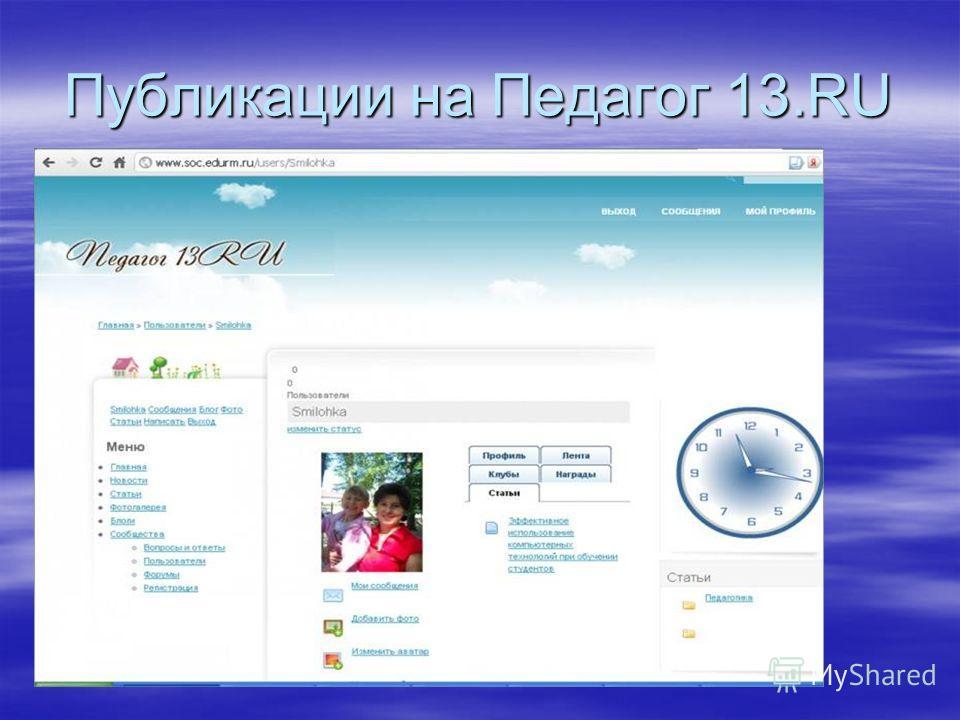 Публикации на Педагог 13.RU