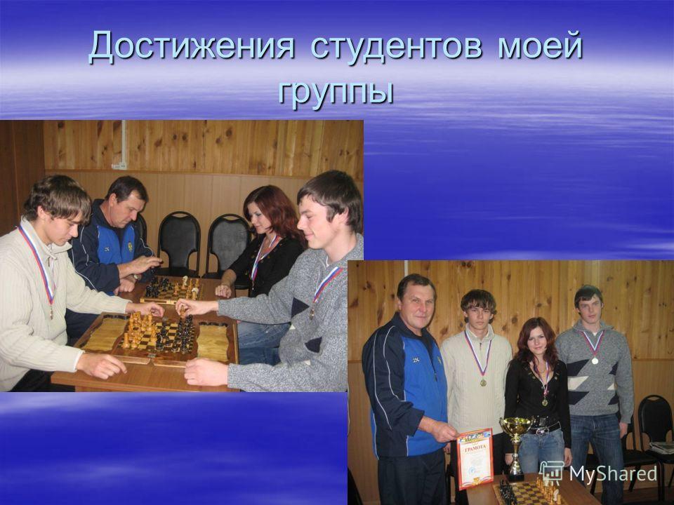 Достижения студентов моей группы