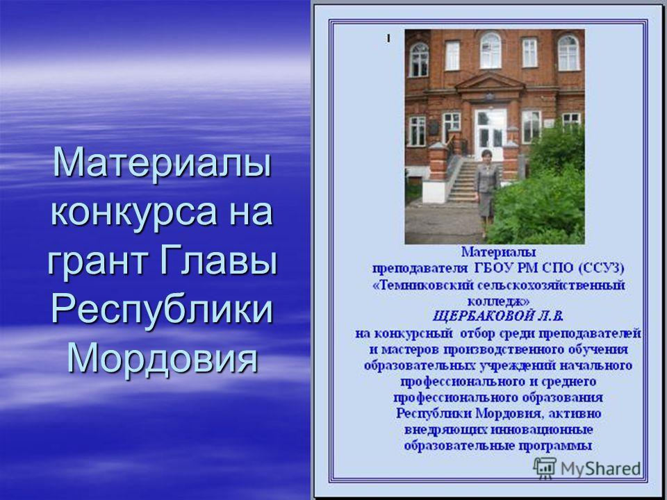 Материалы конкурса на грант Главы Республики Мордовия