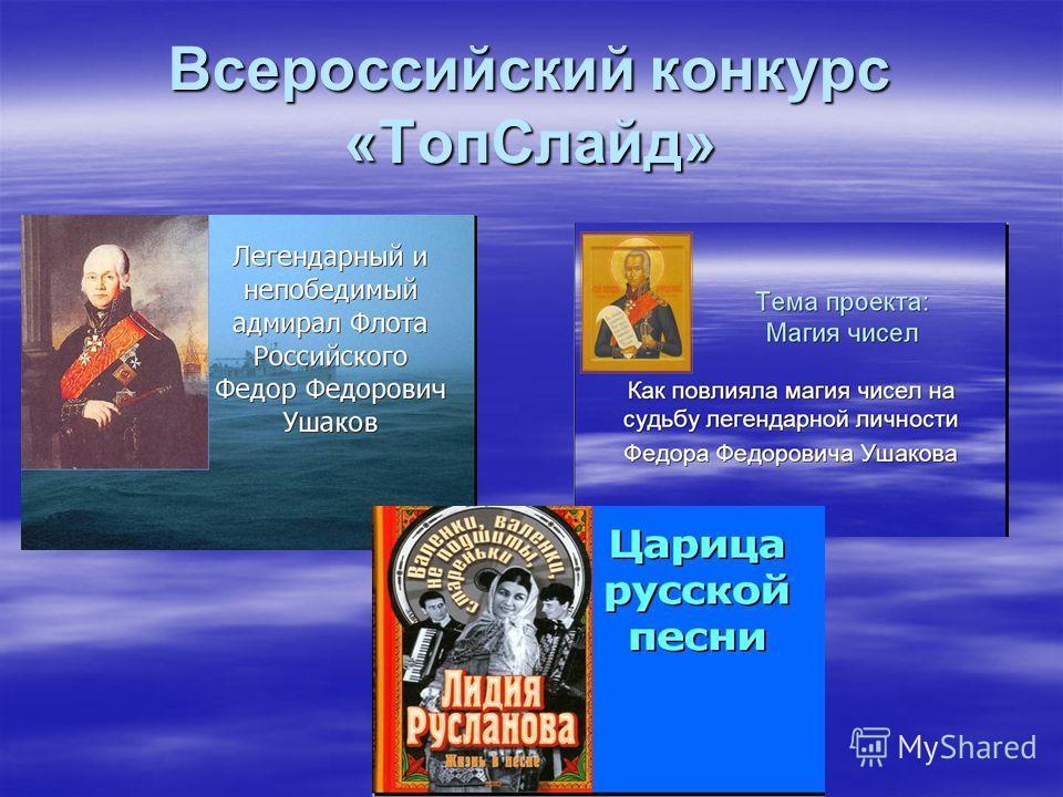 Всероссийский конкурс «ТопСлайд»