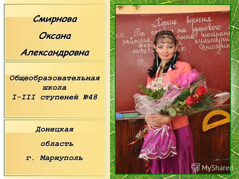 СмирноваОксанаАлександровна Общеобразовательная школа I-III ступеней 48 Донецкая область область г. Мариуполь