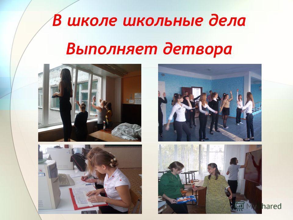 В школе школьные дела Выполняет детвора