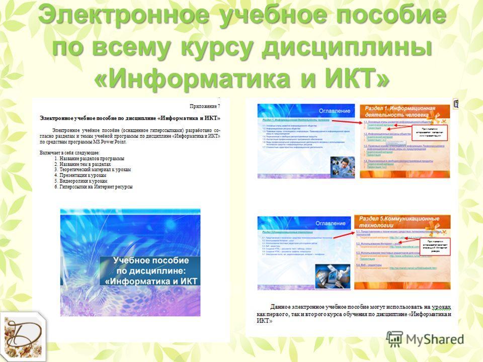 Электронное учебное пособие по всему курсу дисциплины «Информатика и ИКТ»