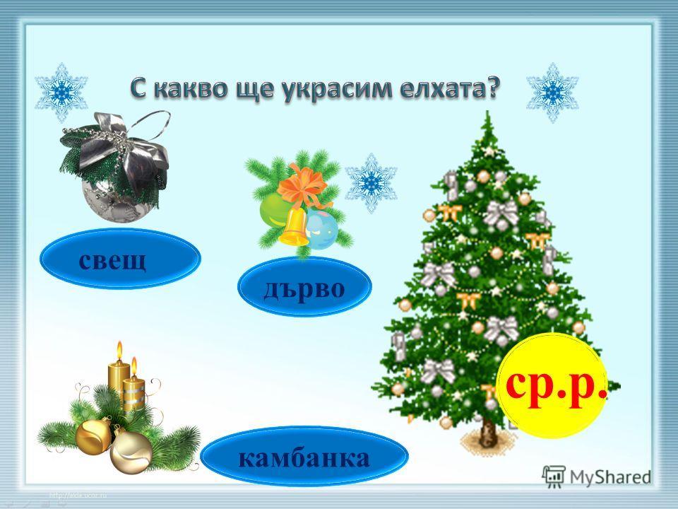 ср.р. камбанка дърво свещ