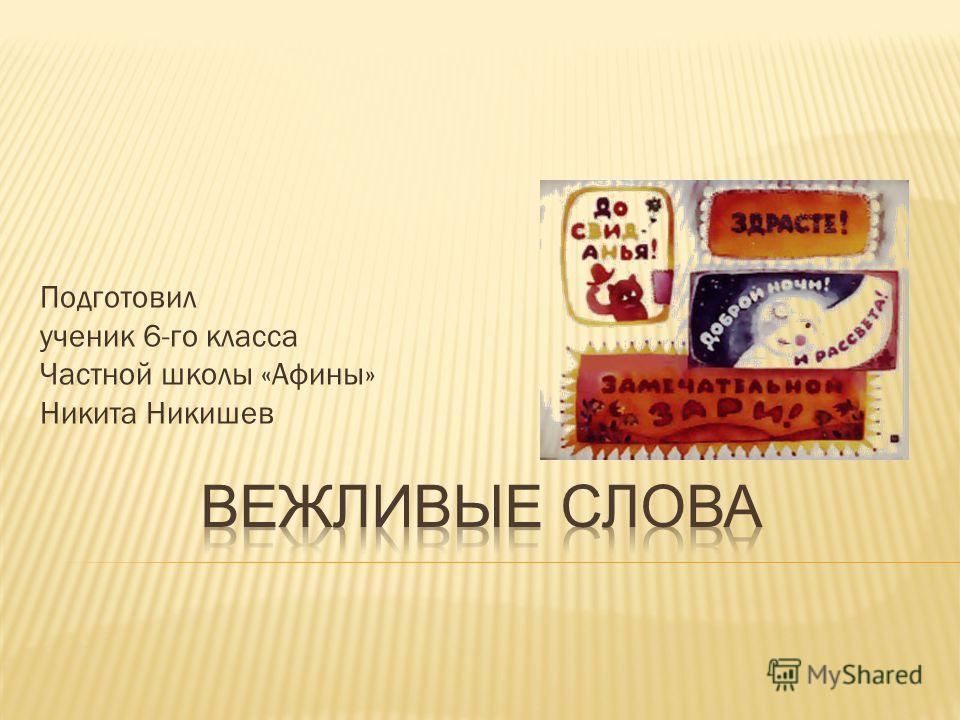 Подготовил ученик 6-го класса Частной школы «Афины» Никита Никишев