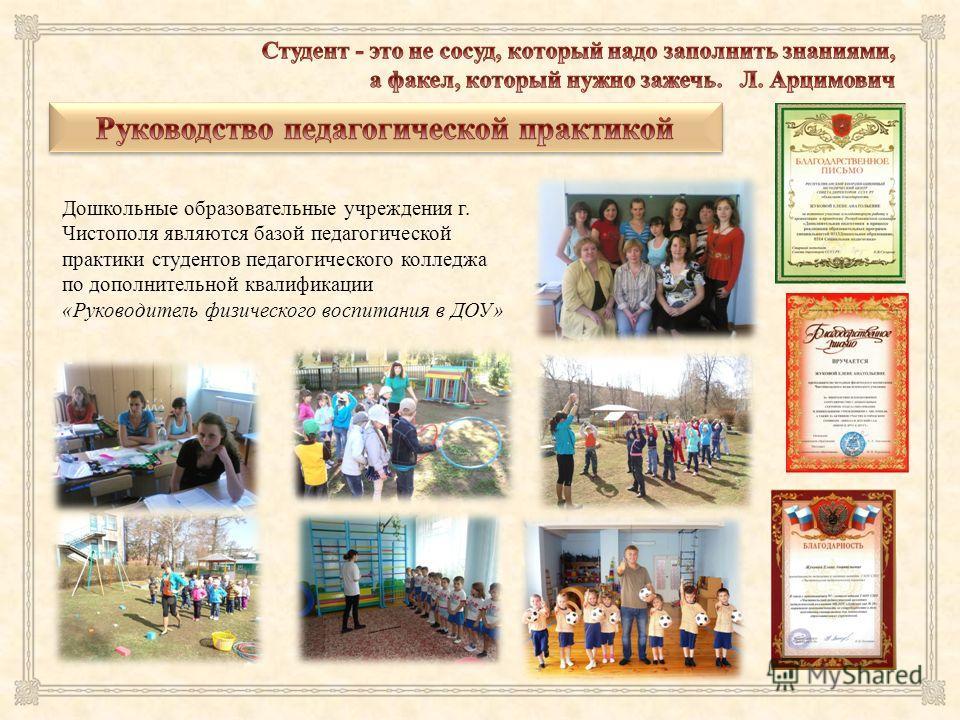 Дошкольные образовательные учреждения г. Чистополя являются базой педагогической практики студентов педагогического колледжа по дополнительной квалификации «Руководитель физического воспитания в ДОУ»