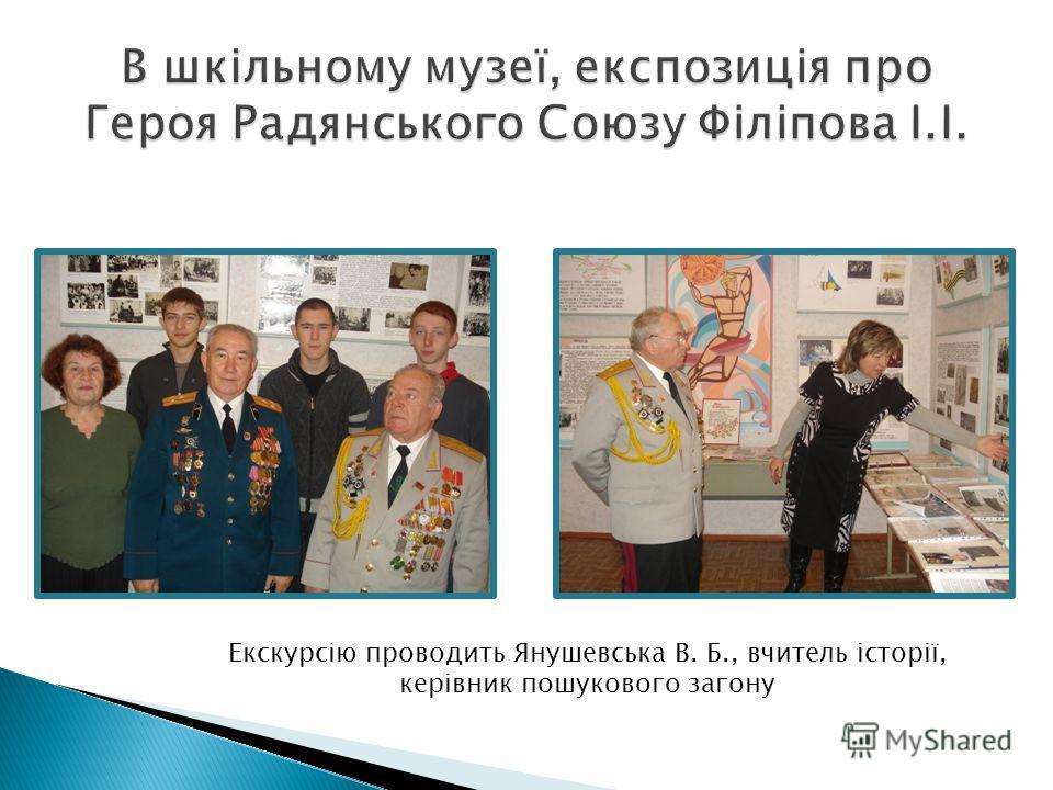 Екскурсію проводить Янушевська В. Б., вчитель історії, керівник пошукового загону